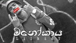 Lil KidY | මනෝකාය | Sinhala Rap