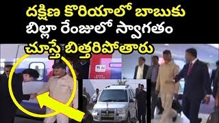 Cm Chandrababu high Range In South Korea _ Grand Entry _ naidu Hungama At South