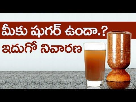 Water for Diabetes Cure - షుగర్ వ్యాదికి చక్కటి పరిష్కారం || Telugu Health Tips