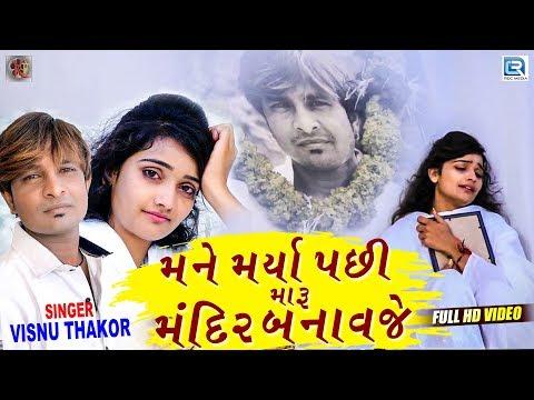 Mane Marya Pachi Maru Mandir Banavaje | Vishnu Thakor | New Gujarati Sad Song | Full HD Video