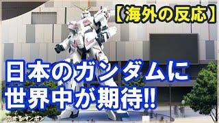 【海外の反応】『日本ならやりかねん』世界中が日本のガンダムに期待!...