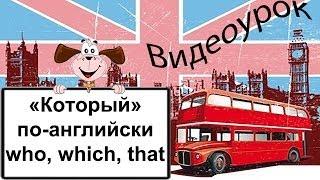 Видеоурок по английскому языку: «Который» по-английски - who, which, that