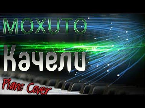 СУПЕР РОЯЛЬ!!! Мохито-Качели.Как это играть??! (Piano Cover)