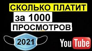 Сколько платит Ютуб за 1000 просмотров 2019