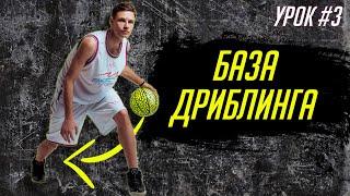 Урок #3 | Дриблинг | Школа баскетбольного фристайла Кирилла Fire
