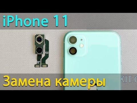 Замена камеры iPhone 11