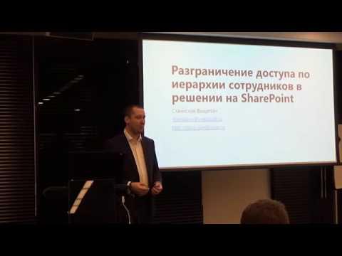 Разграничение доступа по иерархии сотрудников в решении на SharePoint. Станислав Выщепан.