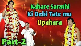 Kahare Sarathi Ki Debi Tate Mu upahara || Srimad Sarathi Dev Latest Song 2020 ||Singer - Amulya Ojha