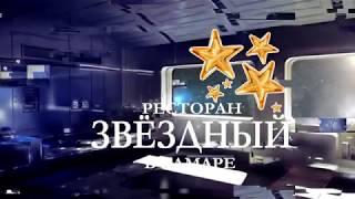 Ресторан Звёздный в Самаре | Свадьба Архиповых | Самара