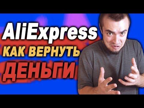 Как ВЕРНУТЬ ДЕНЬГИ с АлиЭкспресс/AliExpress не возвращает деньги 2020/Обман АлиЭкспресс?