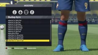 FIFA 17, обзор на создание игрока