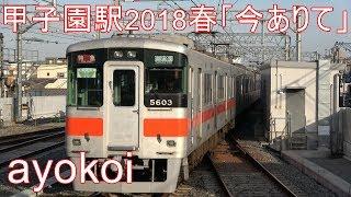 2018年春 阪神甲子園駅メロディ 選抜大会歌「今ありて」