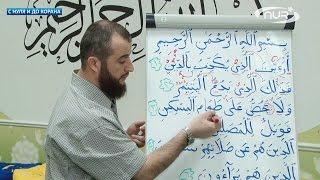С нуля и до Корана: урок №40