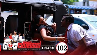 Lansupathiniyo | Episode 102 - (2020-07-09) | ITN Thumbnail
