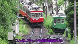 箱根登山鉄道に乗ってきた リベンジ編