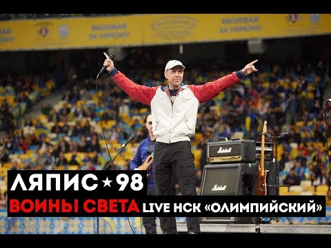 ЛЯПИС 98 –