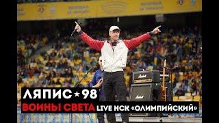 ЛЯПИС 98 – Воины Света (Live НСК «Олимпийский»)