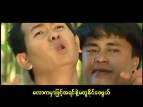 Myanmar Music ''Lu Byo A Pyo War Da( Yan aung - Poe ei san)