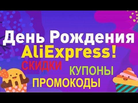 Распродажа Алиэкспресс 10 лет скидки,купоны, промокоды