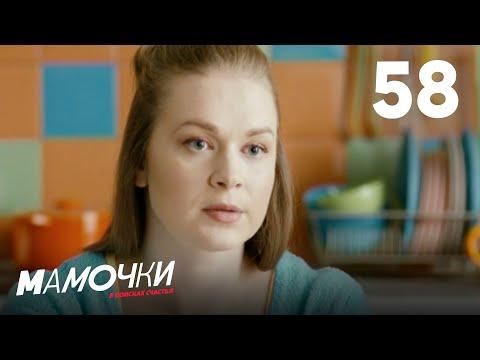 Мамочки | Сезон 3 | Серия 18 (58)