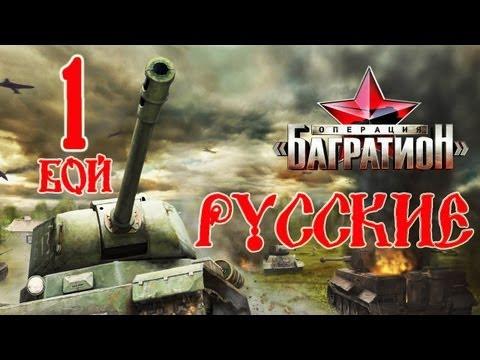 Прохождение игры Операция Багратион. Русские. Бой 1.