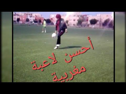 Photo of أفضل لاعبة كرة قدم مغربية محجبة لسنة 2020 – الرياضة