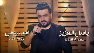 أحب روحي - ما ألبس اسود لو غبت - | باسل العزيز | بدون موسيقى