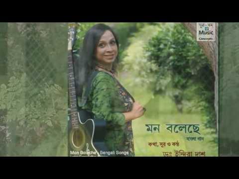 Notun Premer Gaan - Mon Bolechhe - Lyricist, Composer, Artist - Indira Das