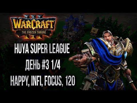 БОЛЕЕМ ЗА HAPPY ДЕНЬ #3: 1/4 Huya Super League Warcraft 3