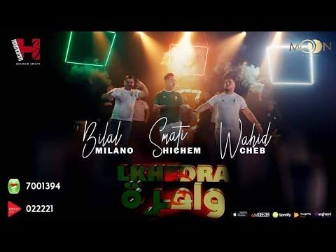 Hichem Smati Ft Cheb Wahid & Bilal Milano - Lkhedra Waara (vidéo officiel)2019 لخضرة واعرة