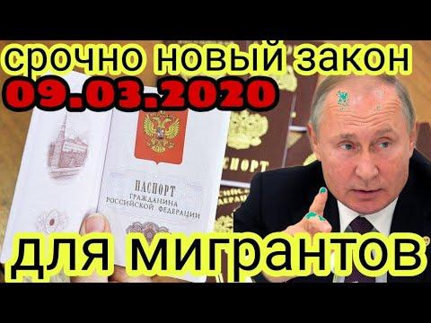 СРОЧНО новый закон для мигрантов 09.03.2020