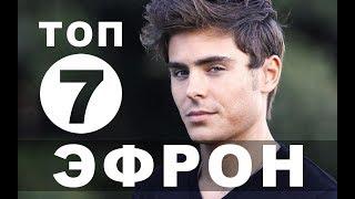Фильмы с Заком Эфроном | Топ-7