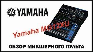 видео Аналоговые микшерные пульты Yamaha mg16/4