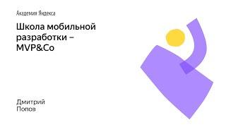 015. Школа мобильной разработки – MVP&Co. Дмитрий Попов