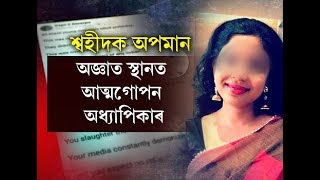 Guwahati lecturer goes missing after police complaint