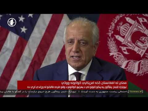 Afghanistan Pashto News 02.03.2019 د افغانستان خبرونه