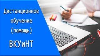 ВКУиНТ: дистанционное обучение, личный кабинет, тесты