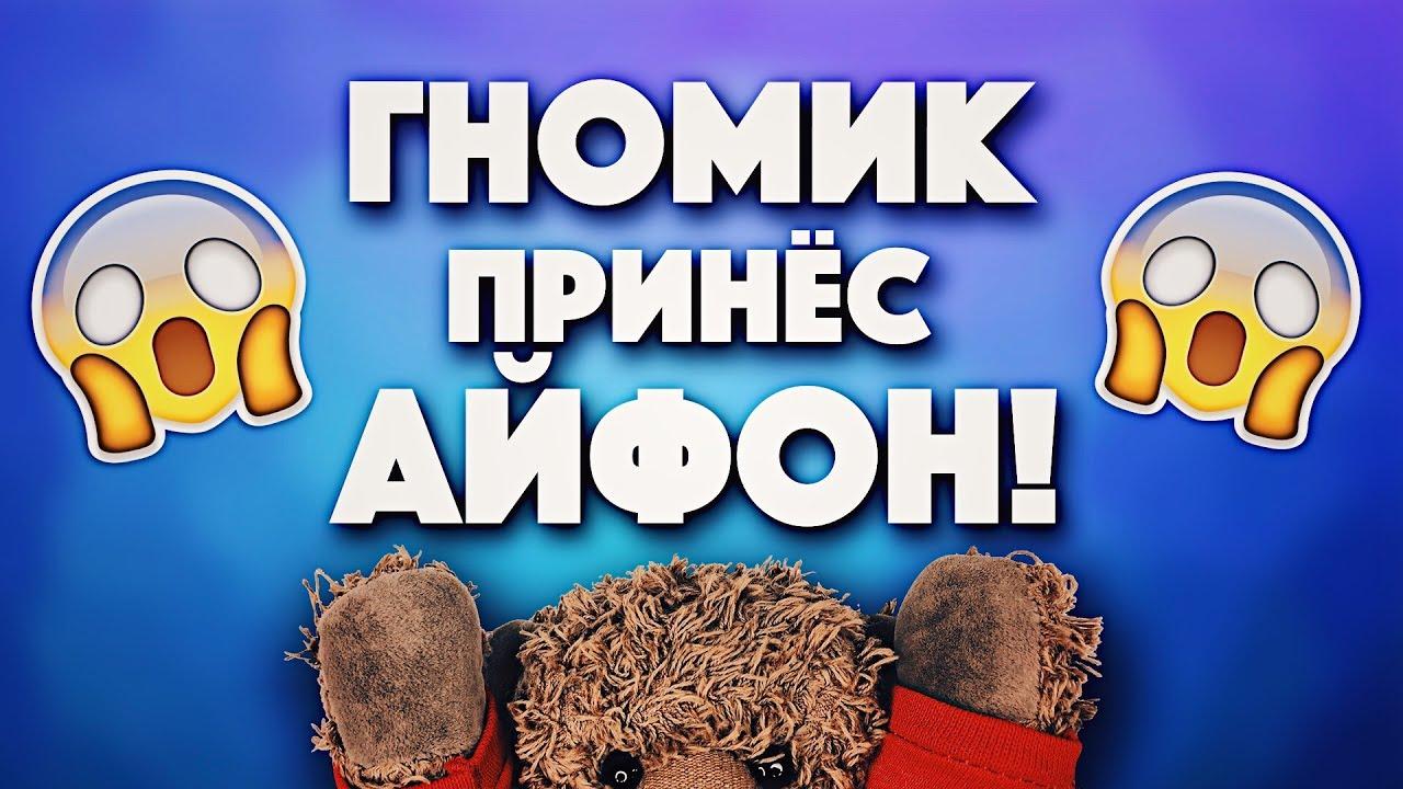 ВЫЗЫВАЮ ГНОМИКА ЖЕЛАНИЯ | ОН ПРИШЕЛ!