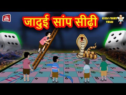 जादुई साप सीडी | Hindi Kahaniya | Magical Snakes and Ladders | Moral Stories | Hindi Fairy Tales