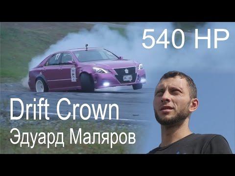NEW film БЕЗ РОЛИ БЕЗ СЦЕНАРИЯ 2 Эдуард М. D.K DRIFT CROWN 540hp