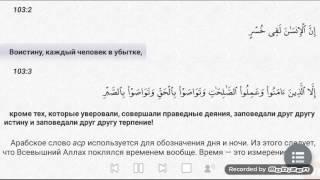 Сура 103 Аль-Аср -《Предвечернее Время》