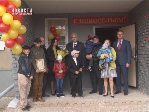 В Новочебоксарске еще одной многодетной семье предоставили жилье