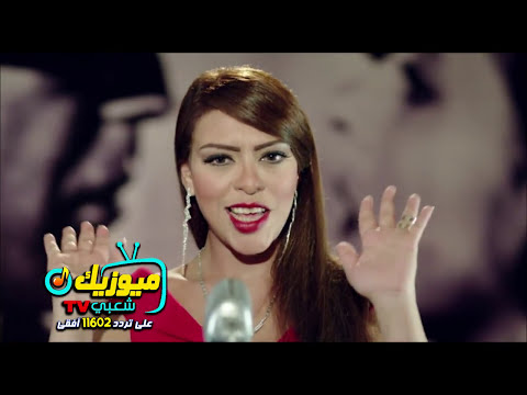 اغنية /- جاي بيشكي /- شفيقة ' على قناة ميوزيك شعبي #احمد_حسن_وزينب