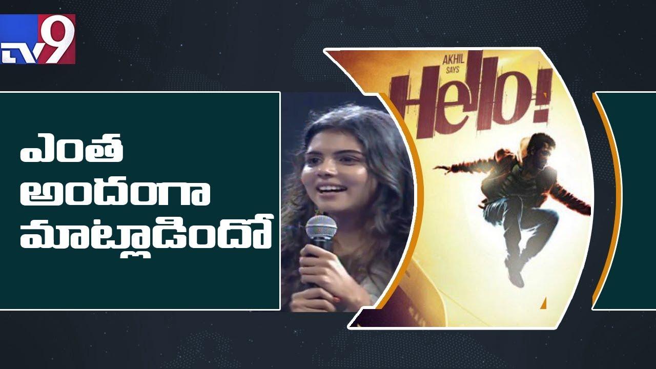 Heroine Kalyani Priyadarshan Speech Hello Audio Launch Tv9