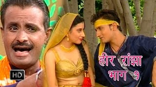 Heer Ranjha Vol 1 | हीर रांझा भाग 1 | Kosinder Khadana | Haryanvi Ragni Full Movies Kissa
