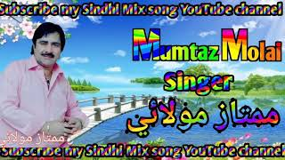 Mumtaz molai New full Sindhi Mix song(2)