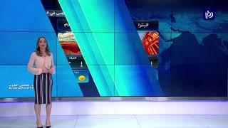 النشرة الجوية الأردنية من رؤيا 5-1-2020 | Jordan Weather