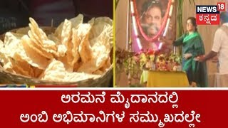 Thousands Of Fans Take Part In Ambareesh 11th Day Death Ceremony In Palace Ground