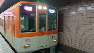 阪神電車 本線 神戸高速線 8000系 8241F 発車 新開地駅