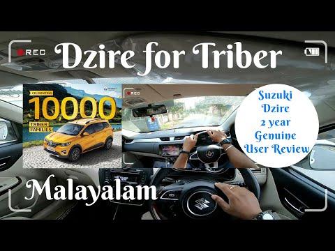 Suzuki Dzire Zxi 2 year Experience & Genuine Review in Malayalam   Renault Triber vs Suzuki Dzire